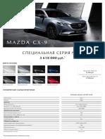 210103_price_cx-9_noir_march