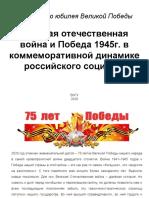 9 мая Геннадий Добров