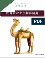民营企业上市规范问题 --中国首创研究报告