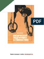 Book Menchin FizPodgotovkaVGimnastike