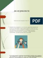 Права журналиста Саморядов 1023