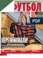 Советский спорт - футбол №8 2011