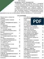 Курс Общей Физики, Том 2. Электричество. И.В.савельев