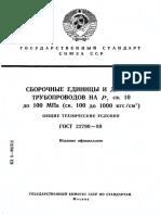 ГОСТ 22790-89 линзы фланци шпильки