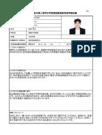 2019_report_2_kou_shi_tan
