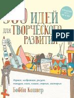 500 идей для творческого развития. Играем, изображаем, рисуем, танцуем, поем, пишем, строим ( PDFDrive )