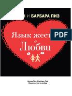 Alan Piz Barbara Piz - Yazyk Zhestov i Lyubvi Train Hard or Make Borsh