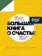 Bolshaya_kniga_o_schastye