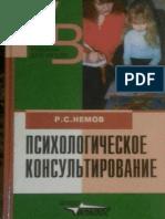 Немов Р.С. Основы Психологического Консультирования.