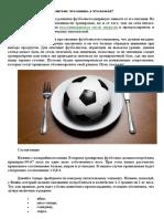 07_05_Pitanie_yunykh_futbolistov