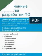ССРПО3 - 01 - введение в DDD