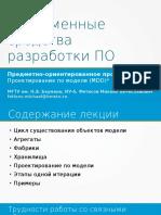 ССРПО3 - 04 - проектирование по модели (MDD)