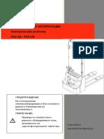 PSE12b-n-SMS-002-RU