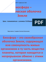 uchenie_o_biosfere
