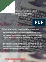 Аналогия и Метод Моделирования в Экономическом Анализе