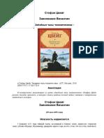Стефан Цвейг - Завоевание Византии - 2010