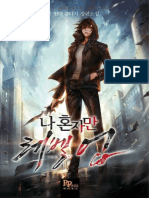 [Www.asianovel.com] - I Alone Level-Up Chapter 76 - Chapter 125