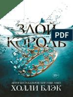 blek_vozdushnyy-narod_2_zloy-korol_c-lavq_546404