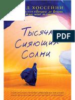 Hosseyini H. Tyisyacha Siyayushih Solnc.a4