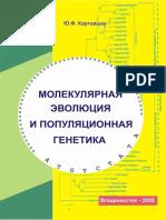 Kartavtsev Yuf Molekulyarnaya Evolyutsiya i Populyatsionnaya