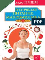 Nishi K. Yenergeticheskoe Pitanie