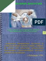 Ингаляционная анестезия