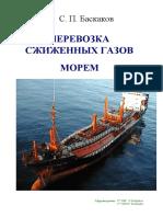 Перевозка газов морем