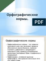 Printsipy_orfografii
