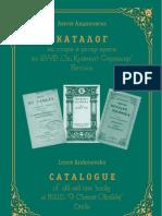 """Каталог на стари и ретки книги во НУУБ """"Св. Климент Охридски"""" - Битола"""