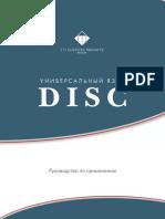 DISC.-Руководство-по-применению