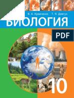 Biologiya 10kl Maglish Rus 2020