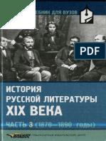 136 4 Istorija Russkoj Literatury Xix v Ch 3 1870 1890 Red Korovin v i 2005 543s