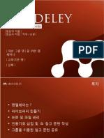 Mendeley Teaching Presentation_Korean