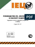 Пуско-зарядное устройство СПЕЦ CP-220