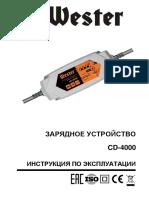 Зарядка Weister CD4000