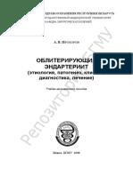 Облитерирующицй эндартериит