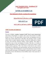 Thematic Translation Installment 110 Chapter Az-Zukhruf (43)