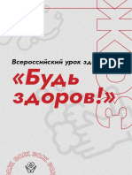 Prilozhenie-2-blank-otvetov-1-Rezhim-zhizni-1