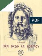ΣΑΛΟΥΣΤΙΟΣ - ΠΕΡΙ ΘΕΩΝ ΚΑΙ ΚΟΣΜΟΥ