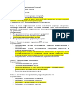 Экономическая информатика тестовые вопросы Каракозов 2