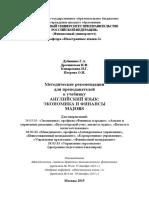 Metodicheskie Rekomendatsii k Uchebniku Majors