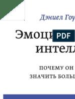 Goulman_D._Yemocionalnyiyi_Intellekt.a6
