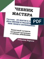 УЧЕБНИК МАСТЕРА_система 49 Шагов к Поиску Дела Жизни