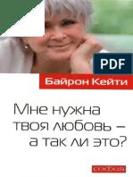 Mne Nuzhna Tvoya Lubov-Byron Katie