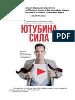 Shulepov_A_-_YutubinaSila_YouTube_dlya_biznesa_Kak_prodavat_tovary_i_uslugi_i_prodvigat_brendy_s_pomoschyu_video_-2019