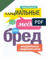 Mendelson_B_-_Sotsialnye_media_-_eto_bred_Otkrovenia_marketologa_-2014 (1)