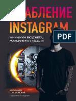Sokolovskiy_A_-_Ograblenie_Instagram_Minimum_byudzheta_maximum_pribyli_-2019