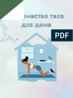 [slivysklad.com] [Fitness] Программа тренировок. На качество тела для дома (2020)