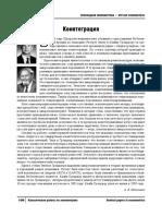 Kointegratsiya i Korrektsiya Oshibok Predstavlenie Otsenivanie i Testirovanie