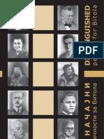 Значајни личности за Битола
